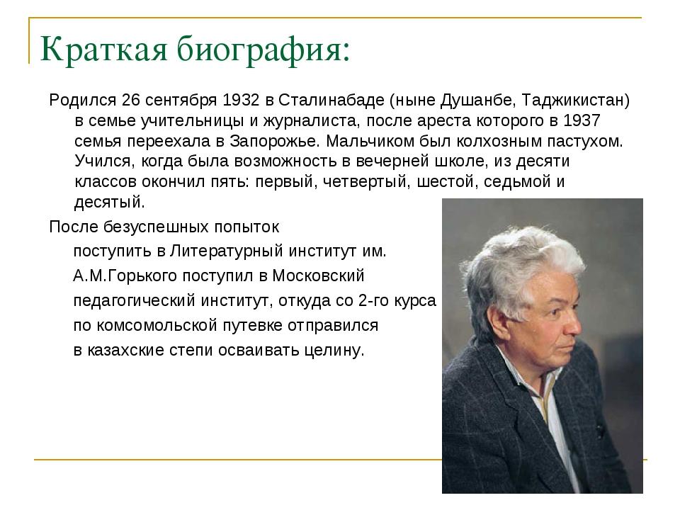 Краткая биография: Родился 26 сентября 1932 в Сталинабаде (ныне Душанбе, Тадж...