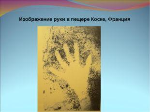 Изображение руки в пещере Коске, Франция