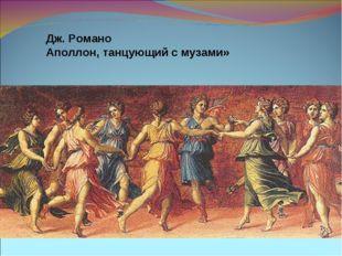 Дж. Романо Аполлон, танцующий с музами»