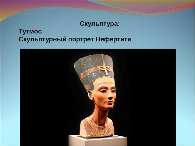 Скульптура: Тутмос Скульптурный портрет Нефертити