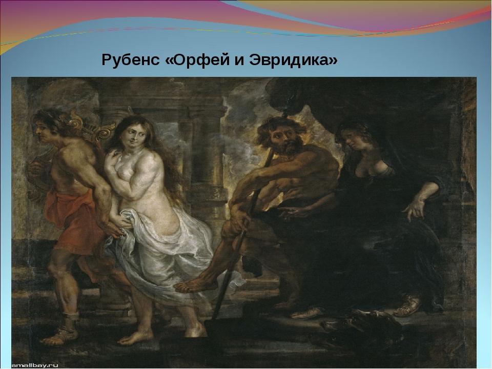 Рубенс «Орфей и Эвридика»