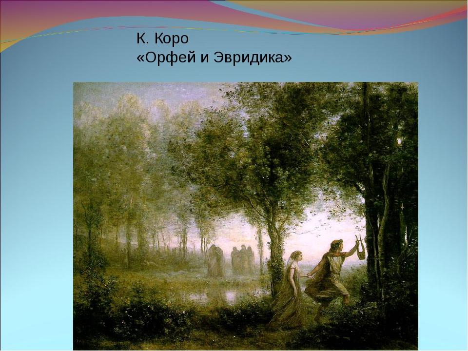 К. Коро «Орфей и Эвридика»