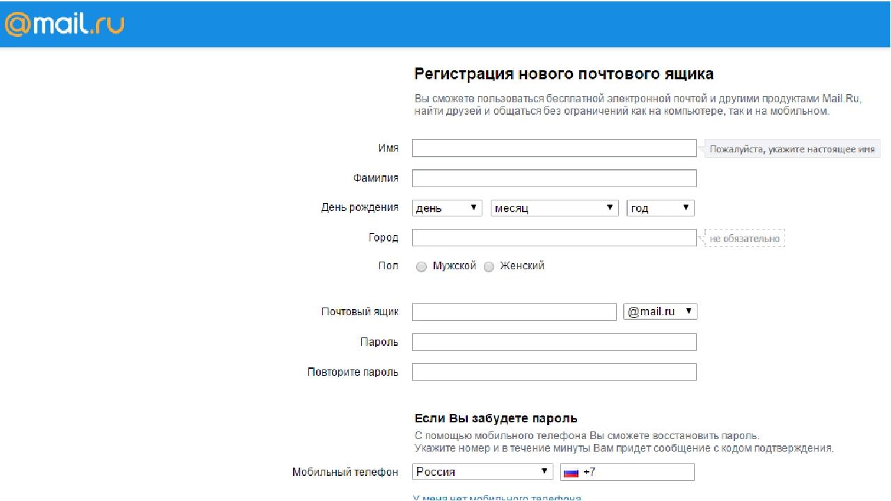 Сайты знакомств регистрация без эл.почты