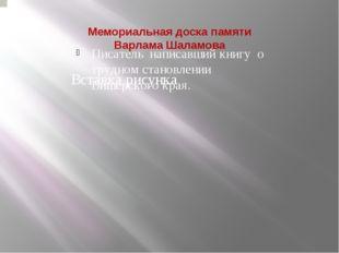 Мемориальная доска памяти Варлама Шаламова Писатель написавший книгу о трудно