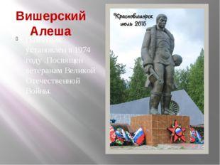 Памятник установлен в 1974 году .Посвящен ветеранам Великой Отечественной Вой