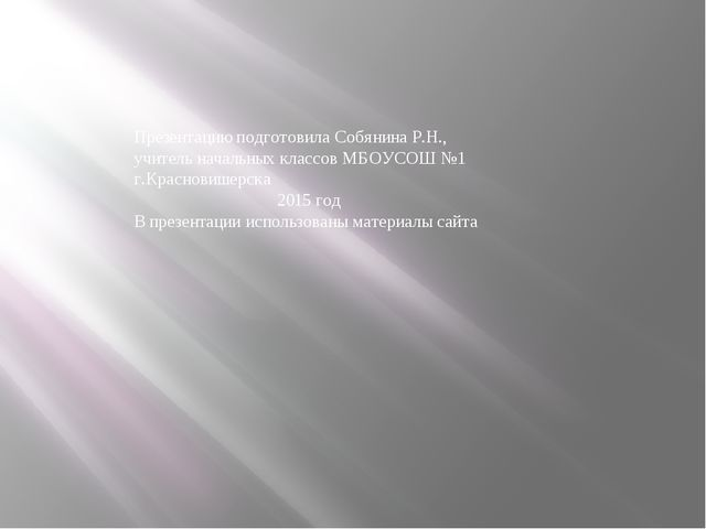Презентацию подготовила Собянина Р.Н., учитель начальных классов МБОУСОШ №1 г...
