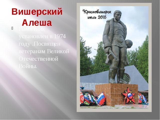 Памятник установлен в 1974 году .Посвящен ветеранам Великой Отечественной Вой...
