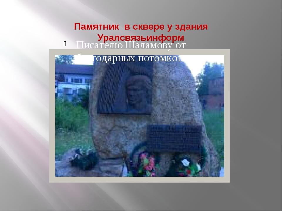 Памятник в сквере у здания Уралсвязьинформ Писателю Шаламову от благодарных п...