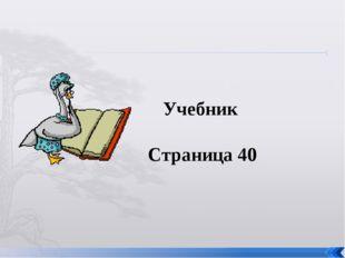 Учебник Страница 40