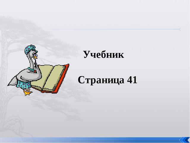 Учебник Страница 41