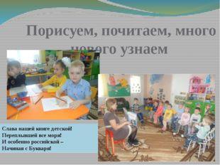 Слава нашей книге детской! Переплывшей все моря! И особеннороссийской– На