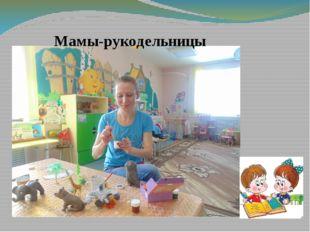 Мамы-рукодельницы