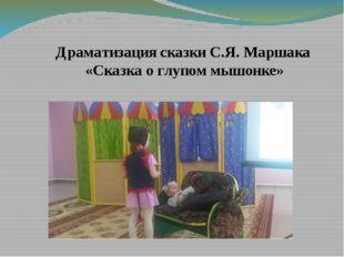 Драматизация сказки С.Я. Маршака «Сказка о глупом мышонке»