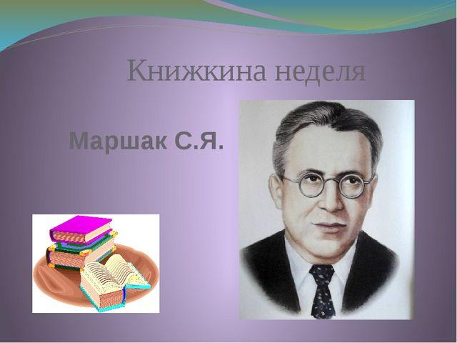 Книжкина неделя Маршак С.Я.