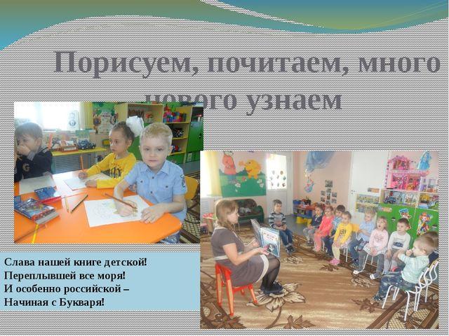 Слава нашей книге детской! Переплывшей все моря! И особеннороссийской– На...
