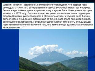 Древний исполин (современные вулканологи утверждают, что возраст горы - двена