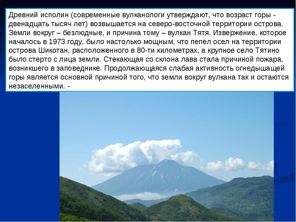 Древний исполин (современные вулканологи утверждают, что возраст горы - двена...