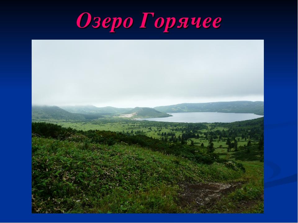 Озеро Горячее
