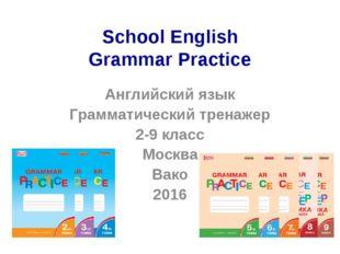 School English Grammar Practice Английский язык Грамматический тренажер 2-9 к