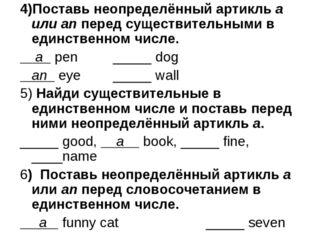 4)Поставь неопределённый артикль a или an перед существительными в единственн