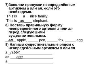 7)Заполни пропуски неопределённым артиклем a или an, если это необходимо. Thi