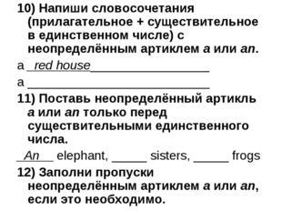 10) Напиши словосочетания (прилагательное + существительное в единственном чи