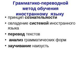Грамматико-переводной метод обучения иностранному языку принцип сознательнос