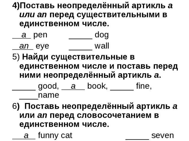 4)Поставь неопределённый артикль a или an перед существительными в единственн...