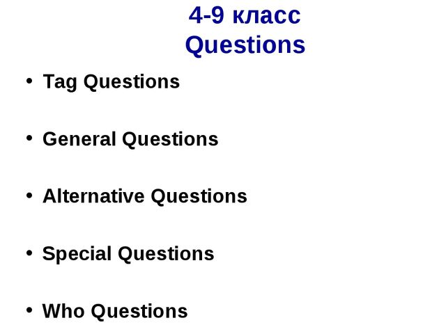 4-9 класс Questions Tag Questions General Questions Alternative Questions Spe...