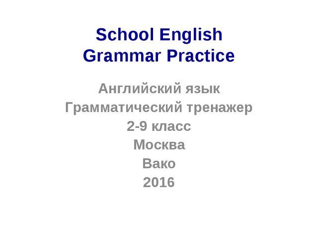 School English Grammar Practice Английский язык Грамматический тренажер 2-9 к...