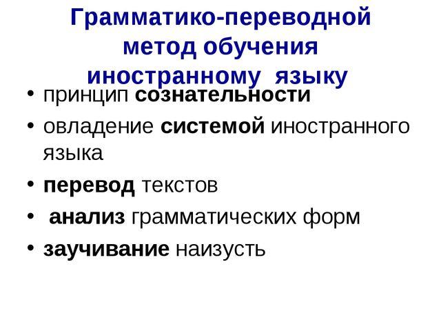 Грамматико-переводной метод обучения иностранному языку принцип сознательнос...