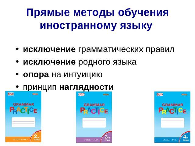 Прямые методы обучения иностранному языку исключение грамматических правил ис...