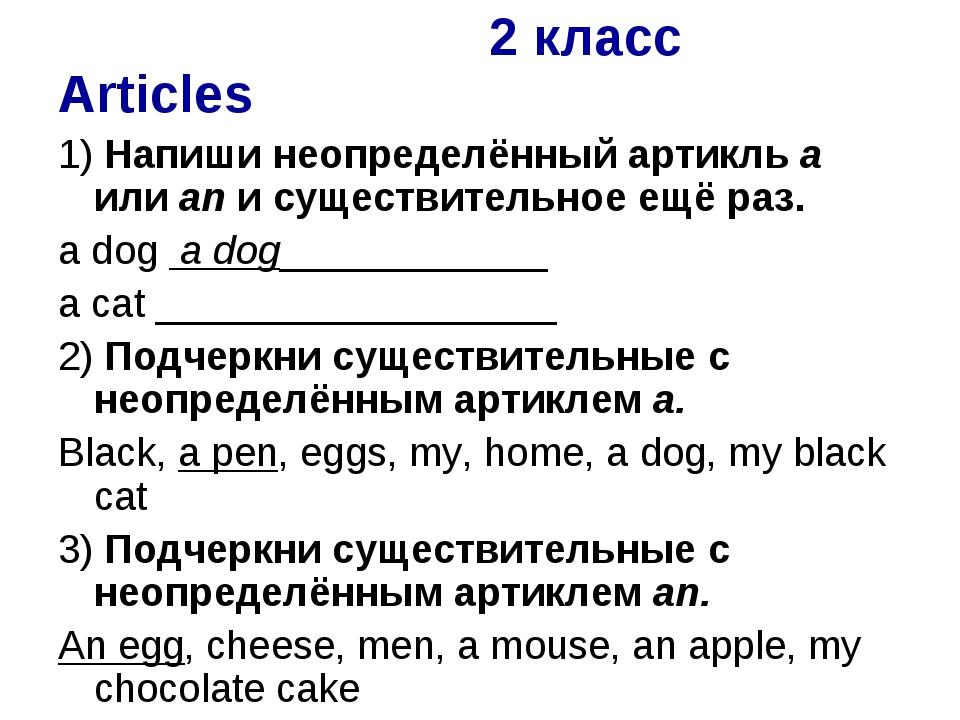 2 класс Articles 1) Напиши неопределённый артикль a или an и существительное...