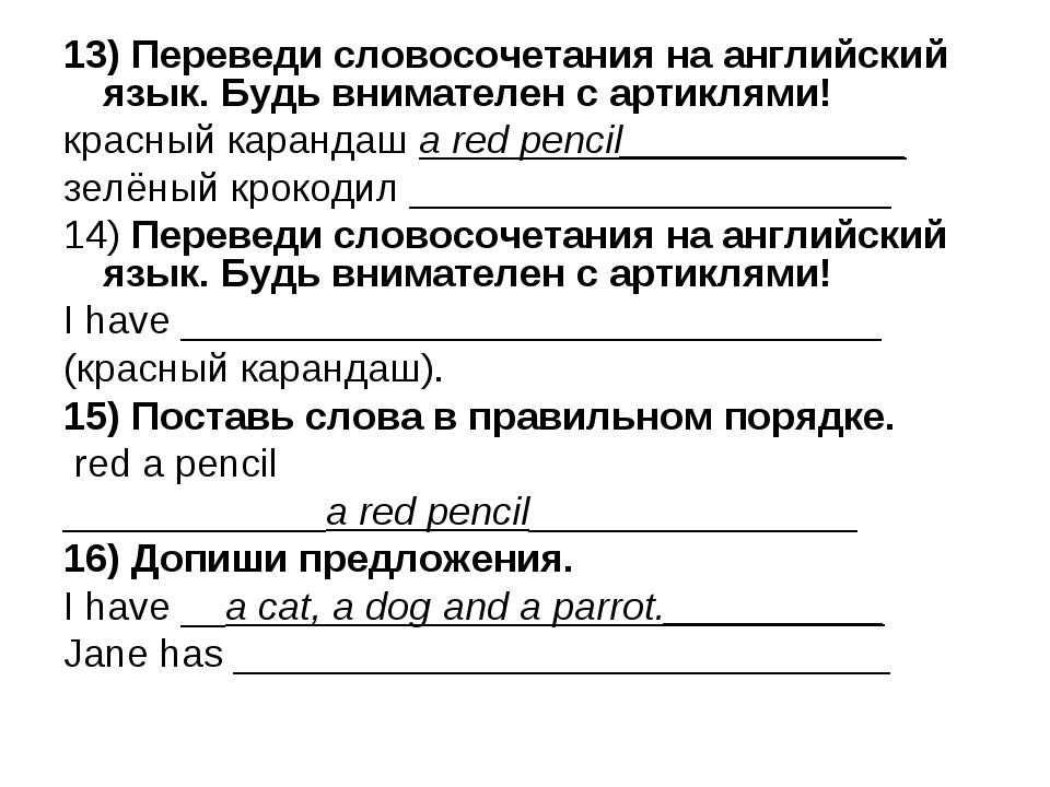13) Переведи словосочетания на английский язык. Будь внимателен с артиклями!...