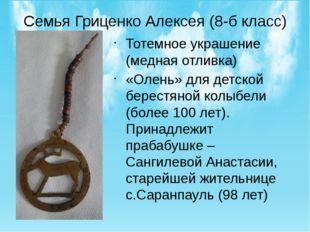 Семья Гриценко Алексея (8-б класс) Тотемное украшение (медная отливка) «Олень