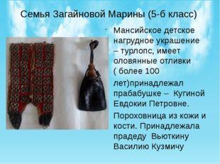 Семья Загайновой Марины (5-б класс) Мансийское детское нагрудное украшение –