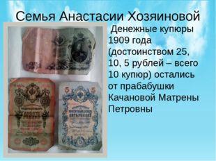 Семья Анастасии Хозяиновой Денежные купюры 1909 года (достоинством 25, 10, 5