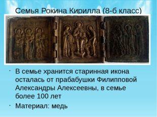 Семья Рокина Кирилла (8-б класс) В семье хранится старинная икона осталась от