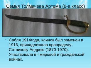 Семья Толмачева Артема (8-а класс) Сабля 1914года, клинок был заменен в 1916,