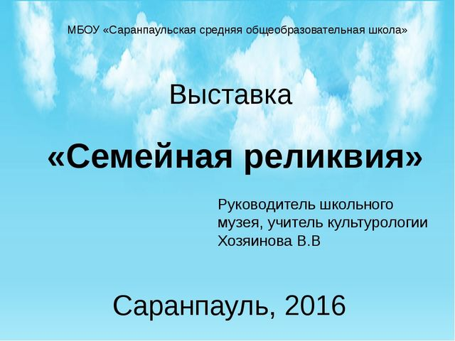 Выставка Саранпауль, 2016 «Семейная реликвия» МБОУ «Саранпаульская средняя об...