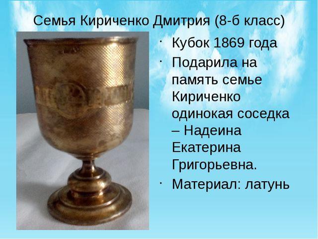 Семья Кириченко Дмитрия (8-б класс) Кубок 1869 года Подарила на память семье...
