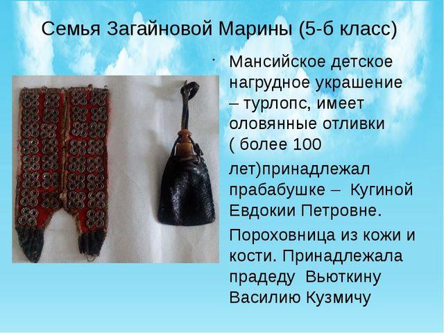 Семья Загайновой Марины (5-б класс) Мансийское детское нагрудное украшение –...