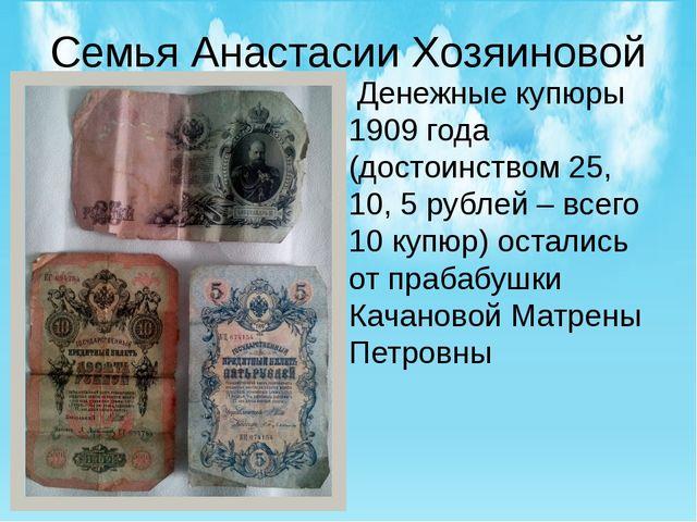 Семья Анастасии Хозяиновой Денежные купюры 1909 года (достоинством 25, 10, 5...