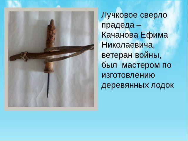Лучковое сверло прадеда – Качанова Ефима Николаевича, ветеран войны, был маст...