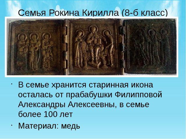 Семья Рокина Кирилла (8-б класс) В семье хранится старинная икона осталась от...