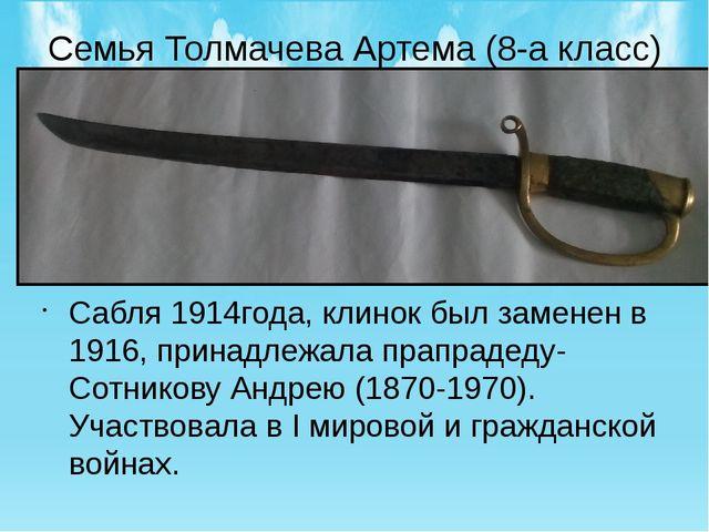 Семья Толмачева Артема (8-а класс) Сабля 1914года, клинок был заменен в 1916,...