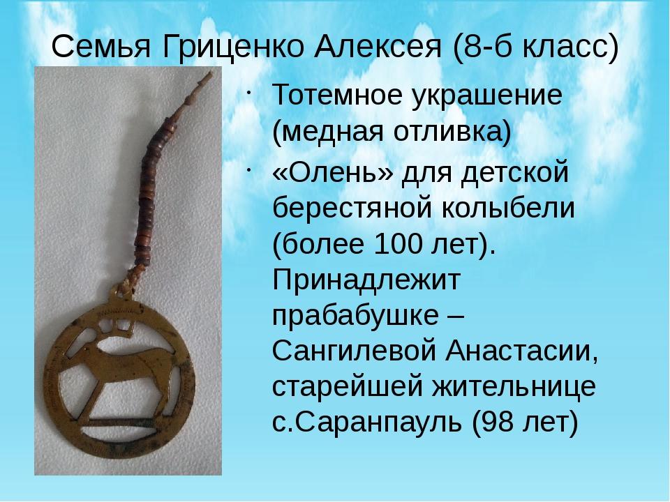 Семья Гриценко Алексея (8-б класс) Тотемное украшение (медная отливка) «Олень...
