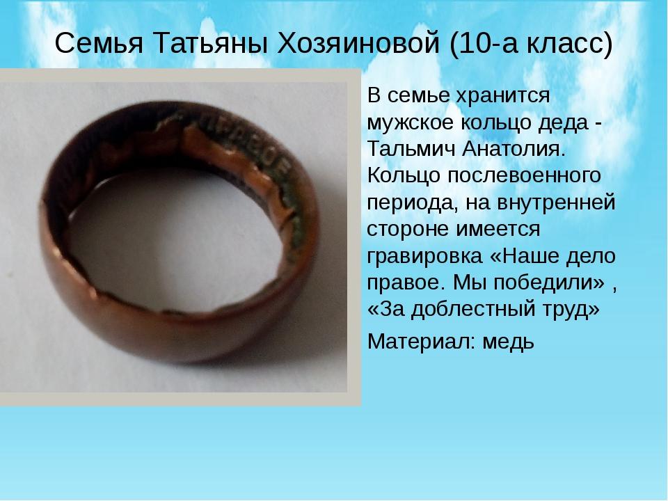 Семья Татьяны Хозяиновой (10-а класс) В семье хранится мужское кольцо деда -...