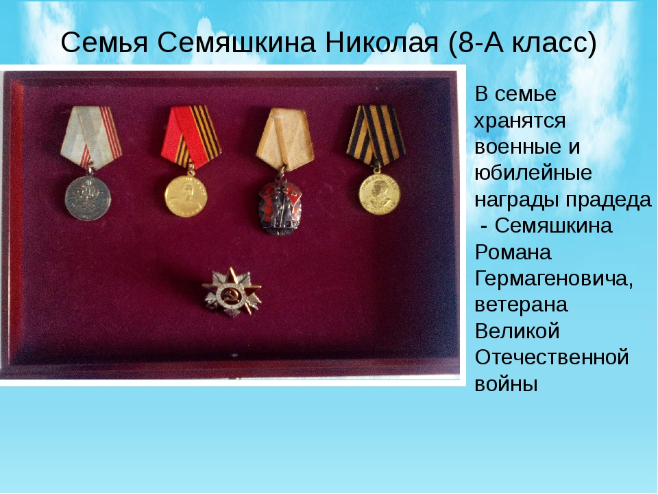 Семья Семяшкина Николая (8-А класс) В семье хранятся военные и юбилейные нагр...