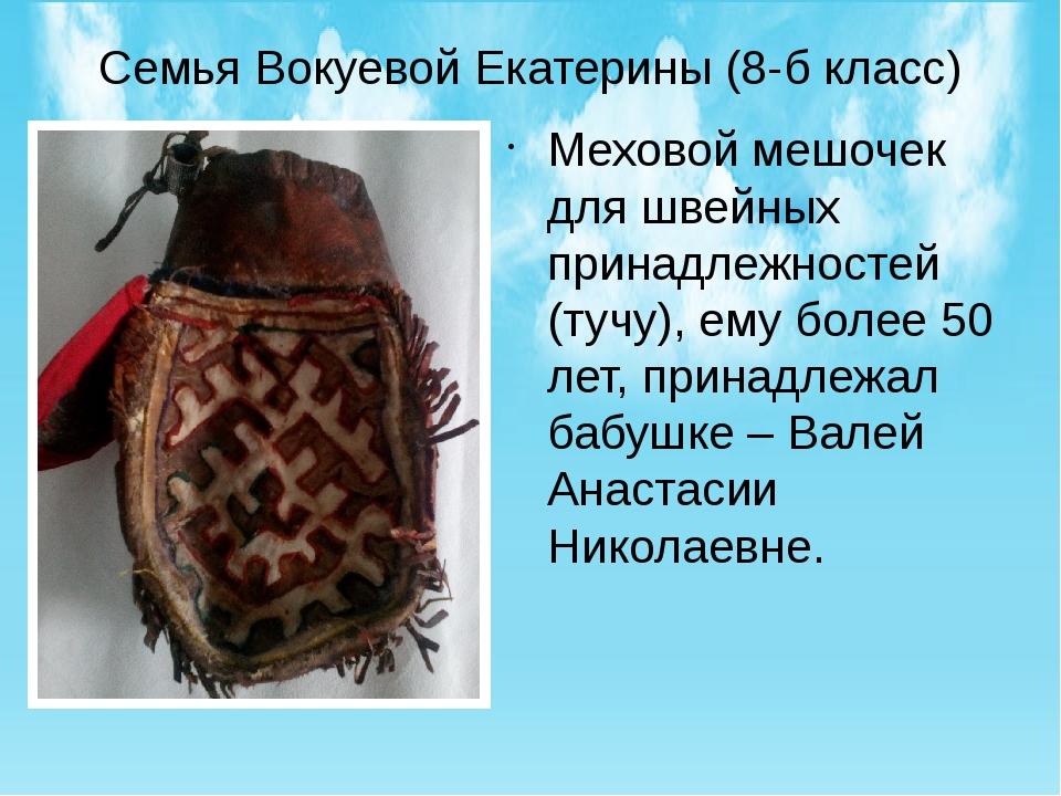Семья Вокуевой Екатерины (8-б класс) Меховой мешочек для швейных принадлежнос...